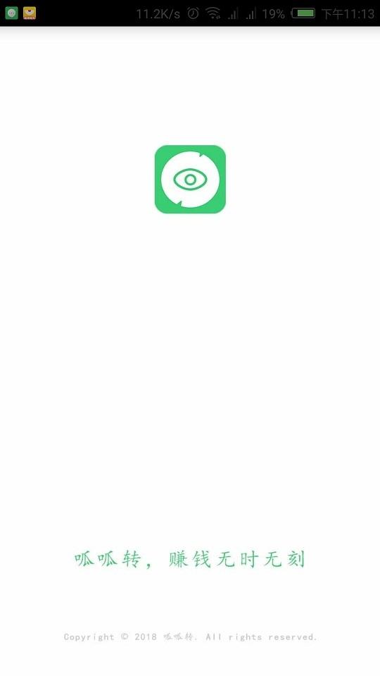 呱呱转app界面