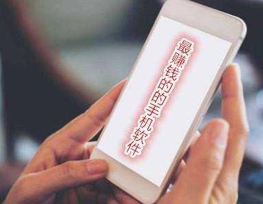 用手机APP最多能赚多少钱?