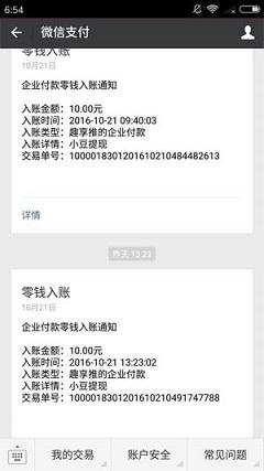 微信收款截图