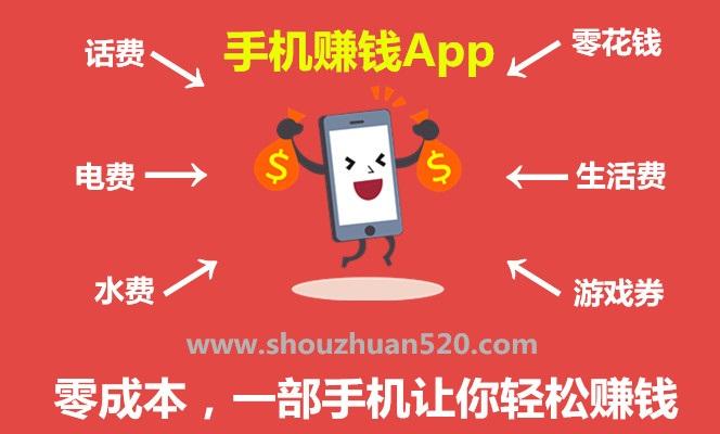 手赚app让你闭眼赚钱