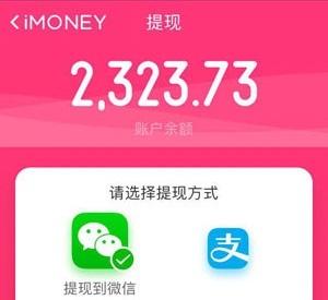 爱盈利app赚钱
