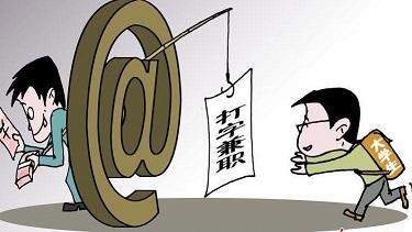 微信打字赚钱平台30元,小说微信打字员1000字30元?