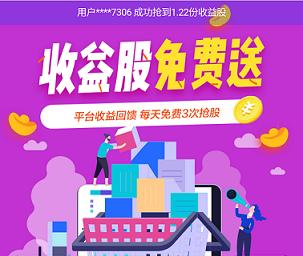 淘新闻app抢股赚钱