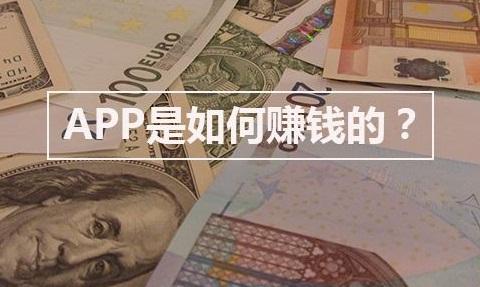 APP赚钱的四大方式