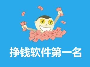 挣钱软件排名第一