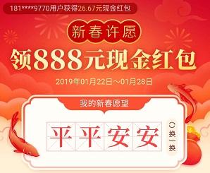 星球联盟活动:春节集赞最高抽888元大红包!