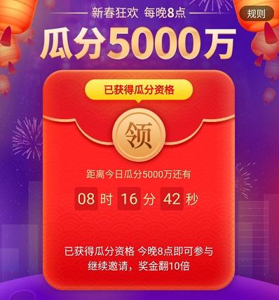 2345星球联盟新春狂欢:瓜分千万红包!
