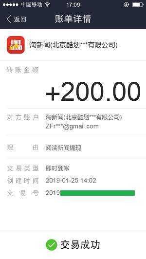 淘新闻提现200