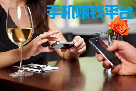 手机赚钱平台哪个靠谱?推荐几个正规靠谱的手机赚钱平台