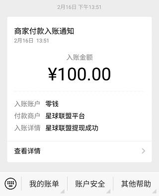 星球联盟入账100元