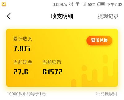 搜狐资讯赚钱收入图