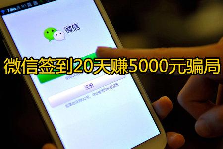 微信签到20天赚5000元是一场骗局