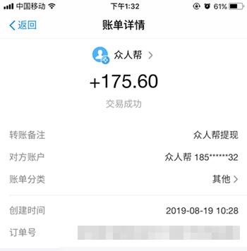 众人帮app赚钱提现图