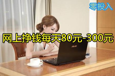 网上挣钱每天80元-300元,其实不难