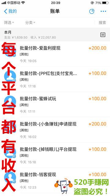 试玩app应用赚钱