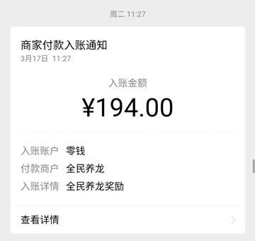 全民养龙app提现到账194元